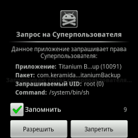 titanium backup root